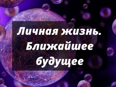 Личная-жизнь.-Ближайшее-будущее
